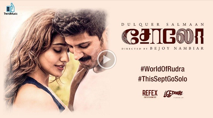 Solo – World of Rudra   Tamil Teaser