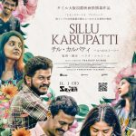 Sillu Karupatti to be Screened at Osaka Tamil International Film Festival in Japan