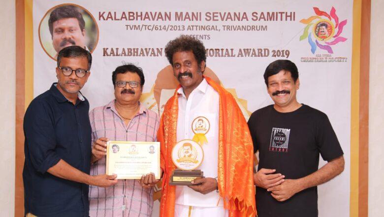 பிரபல நடிகர் சம்பத் ராமுக்கு கலாபவன் மணி நினைவு விருது