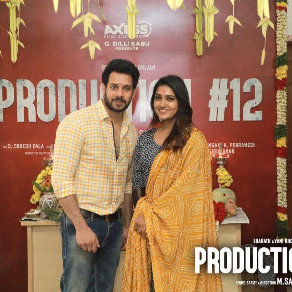 Axess Film Factory தயாரிப்பில்  பரத், வாணி போஜன் நடிப்பில் அறிமுக இயக்குநர் M.சக்திவேல் இயக்கும் Production No 12 !