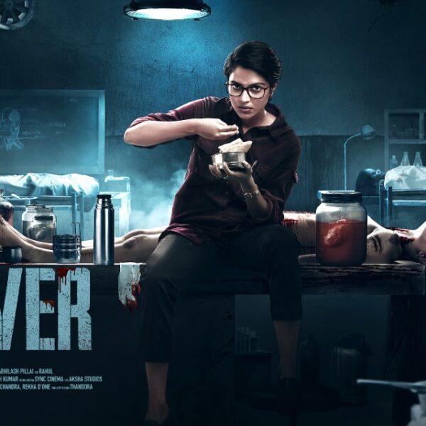 Amala Paul Productions Amala Paul Presents Anoop S Panicker directorial Amala Paul starrer CADAVER FIRST LOOK Revealed